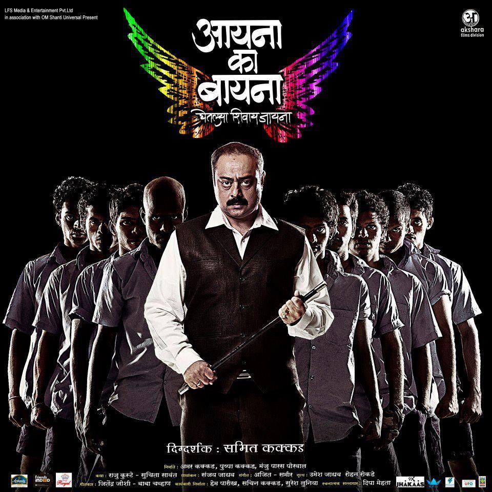 marathi fucking story movie