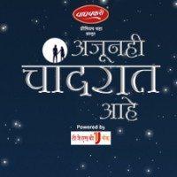 Ajunahi Chandraat Aahe serial zee marathi