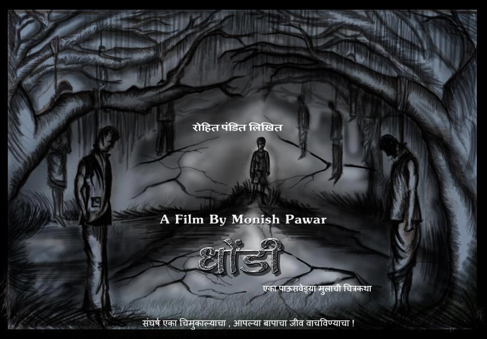 Dhondi - Eka Pausvedya Mulachi Chitrkatha Movie Shoting will