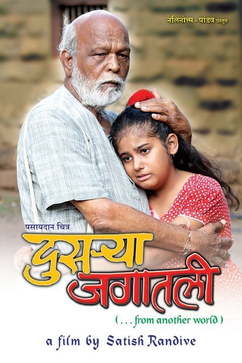 Dusaryaa Jagatali Story,Cast,Review,Photos - MarathiStars
