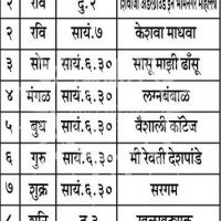 Mhaiskar MIFTA Festival 2012 Nominated Drama - Natak schedule