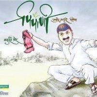Pipani Marathi Movie Promo, Details, Photos - MarathiStars