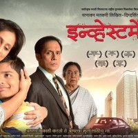 Investment Marathi Movie