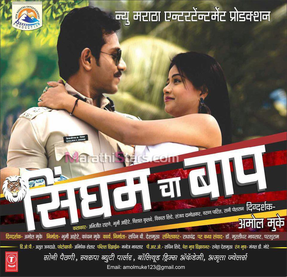 Yedyanchi jatra marathi movie mp3 song download | download