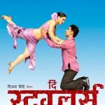 The Strugglers - Amhi Udyache Hero Marathi Movie