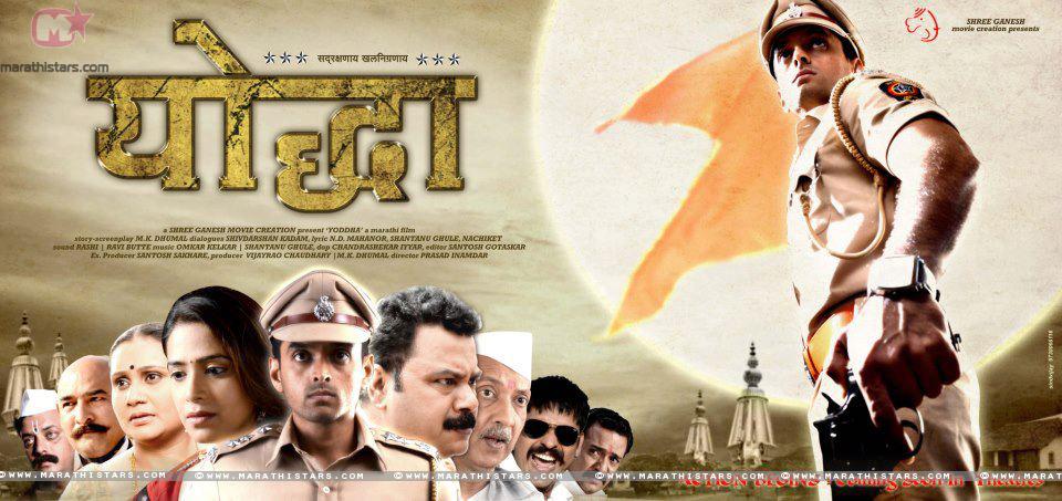 Upcoming Marathi Movie Yoddha Is Inspired By Dabangg