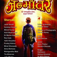 Janmantar Marathi Movie Cast and Crew