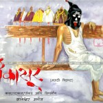 Sankasur marathi Movie