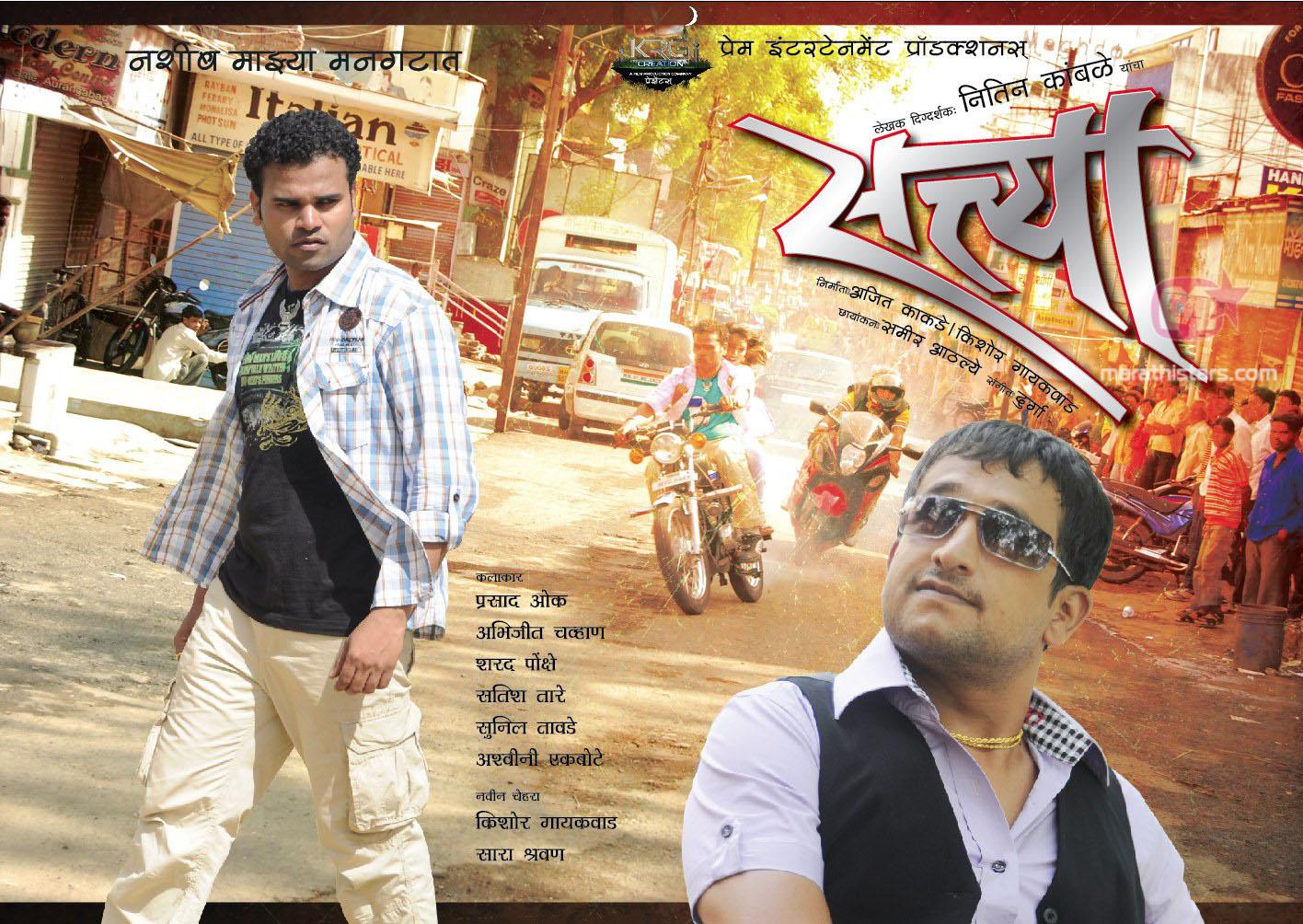 Satya 2016 Marathi Full Movie 480p AMZN DL AVC Download