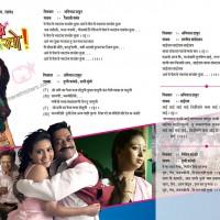 Baila ho baykola kho Marathi Movie Songs Lyrics