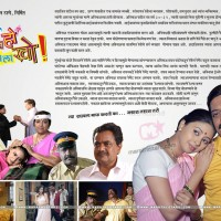 Baila ho baykola kho Marathi Movie Story