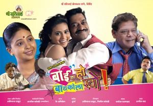 Baila ho baykola kho Marathi Movie poster