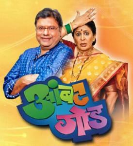 Ambat-Goad-Marathi-Serial