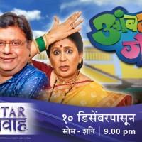 Ambat-Goad-Marathi-Serial-Star-Pravah