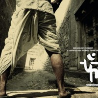 Fandry Marathi movie poster