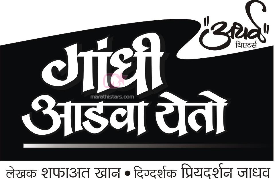 gandhi aadva yetomarathi natak cast photos marathistars