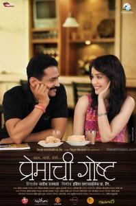 Premachi Gosht Marathi film poster