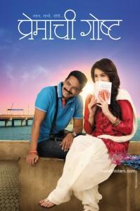 Premachi Gosht Marathi Movie