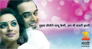 Radha Hee Baawri Marathi Serial On Zee Marathi