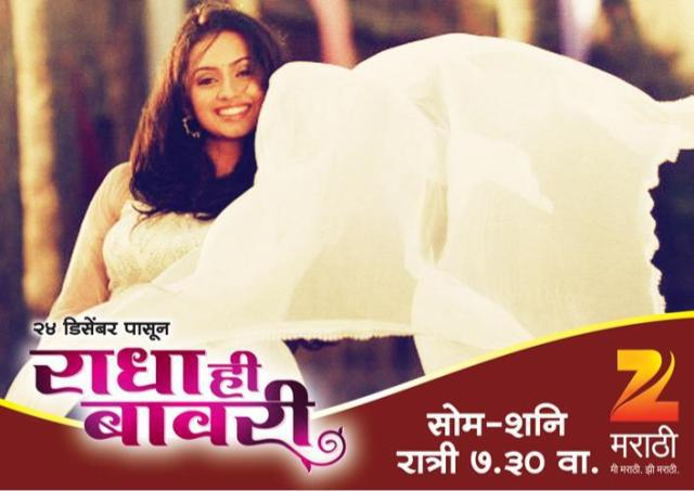 Radha Hee Baawri New Marathi Serial On Zee Marathi
