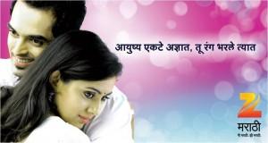 Radha Hee Baawri Zee Marathi Serial