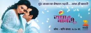 Radha Hee Baawri  Zee marathi Serial Photos