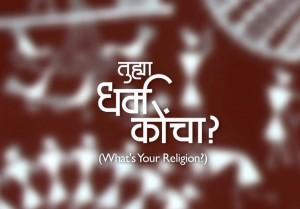 Tuhya Dharma Koncha Marathi Movie