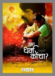 Tuhya Dharma Koncha Marathi Movie-Film