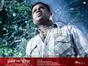 Kamalesh Sawant in Marathi Movie Ashach Eka Betavar