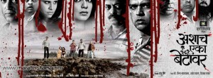 Ashach Eka Betavar Marathi movie Poster