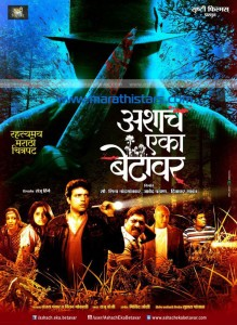 Ashach Eka Betavar Marathi movie Poster