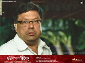 Sanjay Mone in Marathi Movie Ashach Eka Betavar
