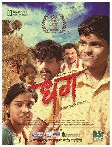Dhag (2014) Poster - Marathi Movie