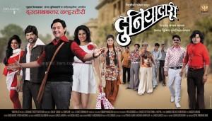 Duniyadari Marathi movie First Poster