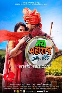 Jay Maharashtra Dhaba Bhatinda Marathi Movie Poster