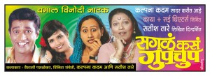 Sagal Kas Gupchup Marathi Comedy  Natak