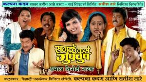 Sagal Kas Gupchup Marathi Natak