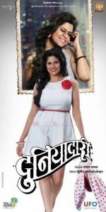 Sai Tamhankar in Movie Duniyadari
