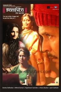 Samhita Marathi movie Poster