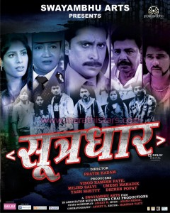 Sutradhar Upcoming marathi Movie Poster
