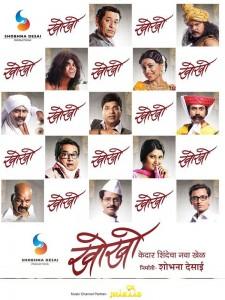 Kho Kho Marathi Film