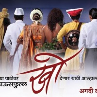 Kho Kho Marathi Movie