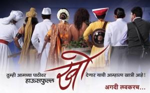 Kho Kho Marathi Movie