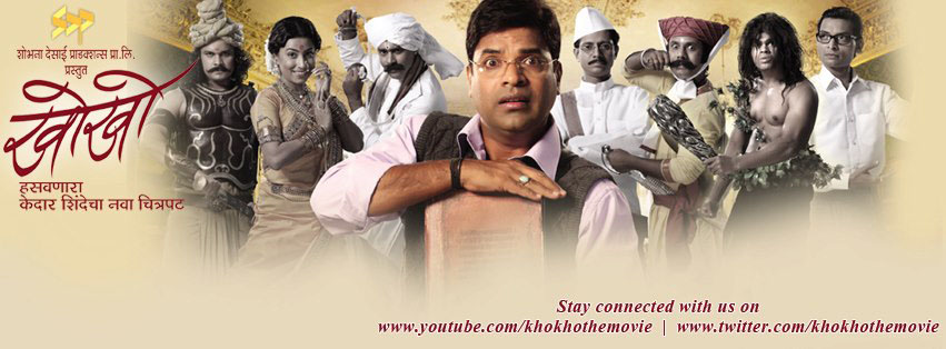 Kho Kho Marathi Movie First Look Poster