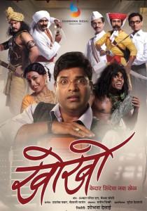 Kho Kho Marathi Movie Poster