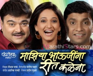 Mazhiya Bhaujina Reet Kalena Marathi Drama-Play