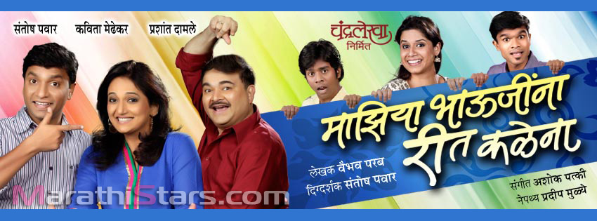 Free download marathi natak moruchi mavshi livinwinning.