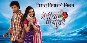 Mendichya Panavar New Serial On Etv Marathi