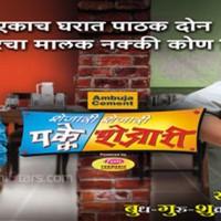 Shejari Shejari Pakke Shejari Zee Marathi New Comedy Serial