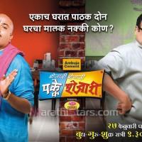 Shejari Shejari Pakke Shejari new tv serial on zee marathi